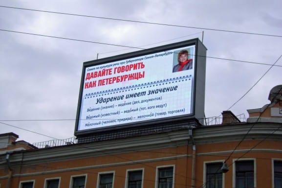 Een oproep tot correct taalgebruik door de gouverner van Sint Petersburg.